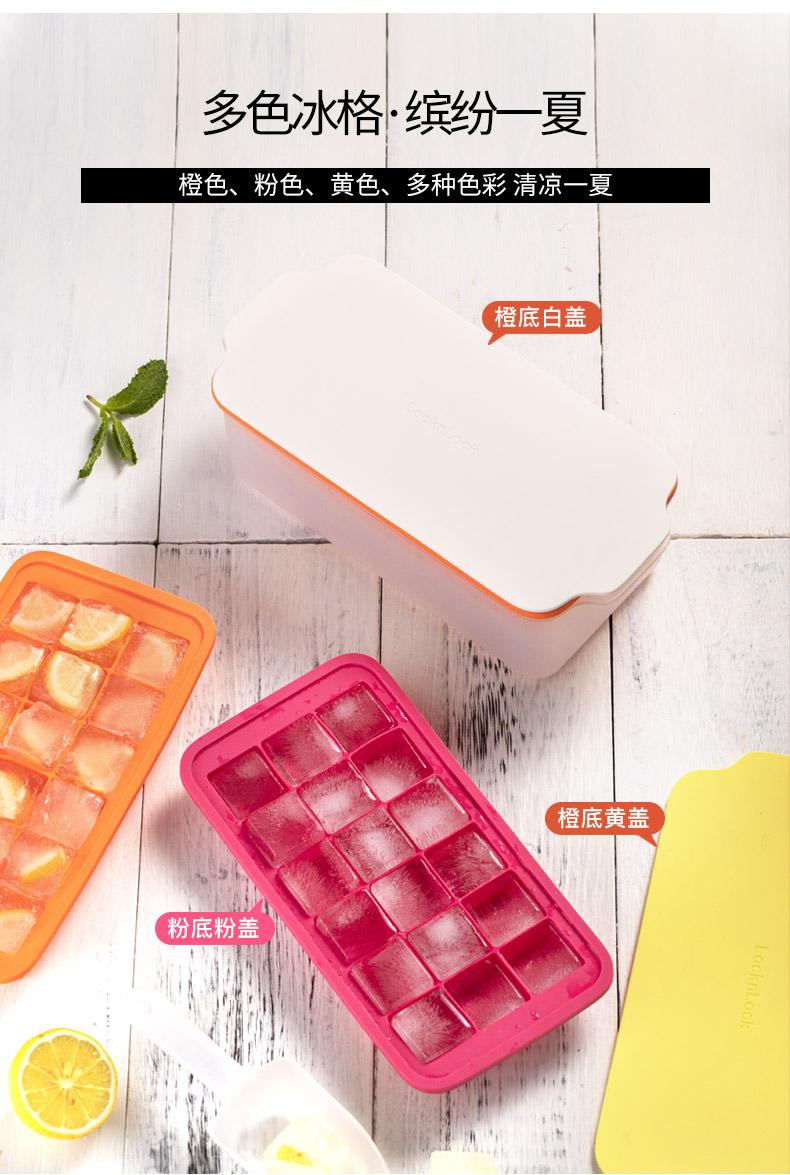 乐扣乐扣 18格冰块模具 带收纳盒储存 图10
