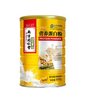 【南京同仁堂】营养蛋白粉500g桶装