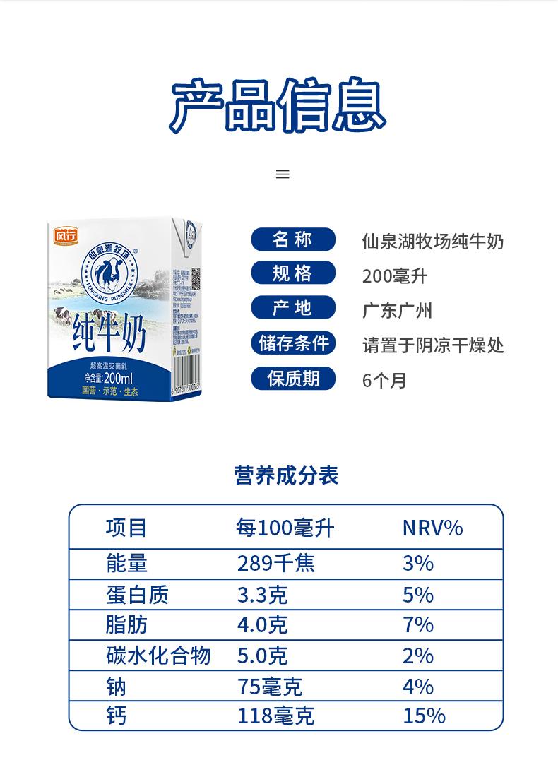 风行仙泉湖牧场纯牛奶整箱特价广州官方旗舰店学生奶详细照片