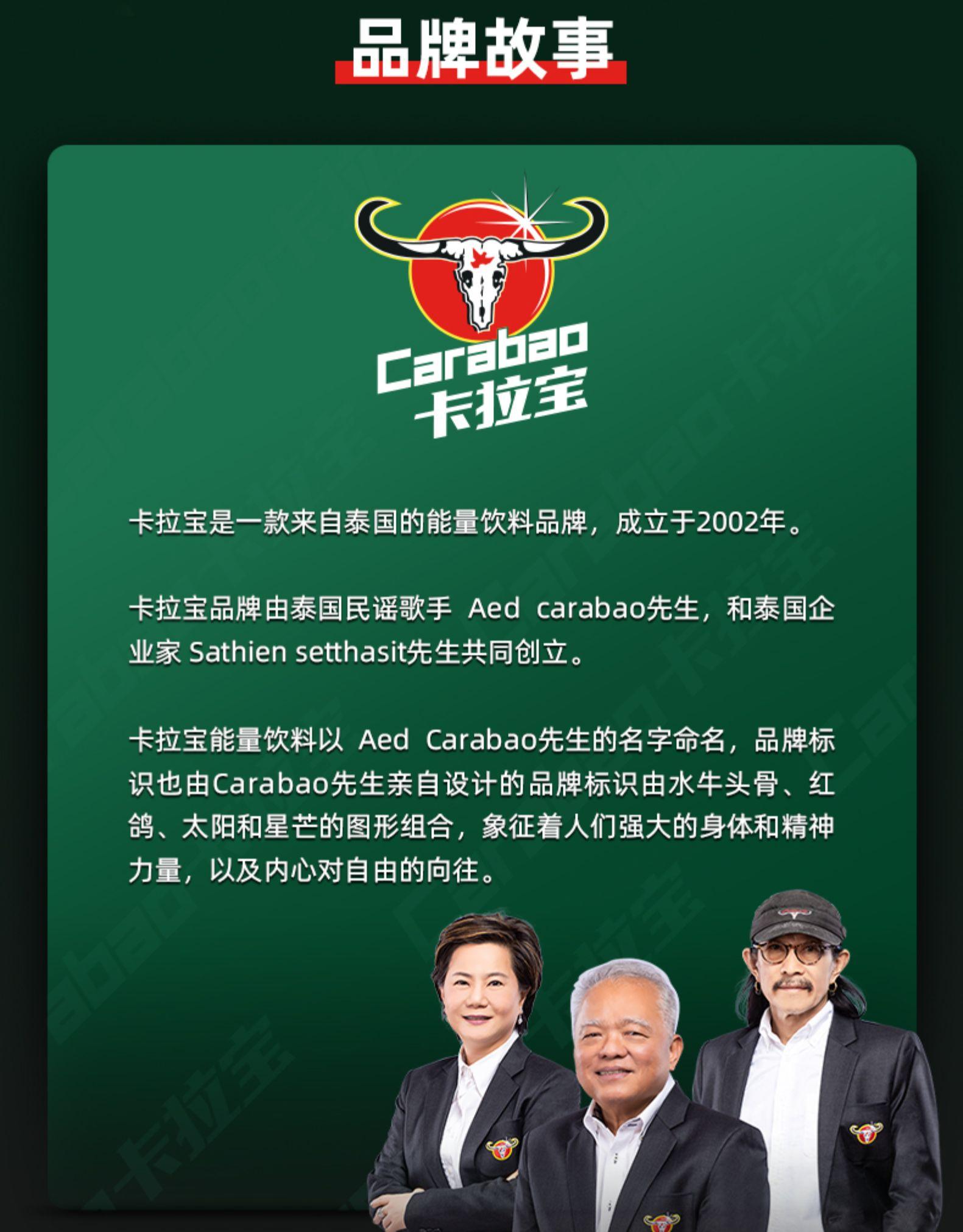 泰国 Carabao卡拉宝 维生素运动功能饮料 250ml*12罐 图15