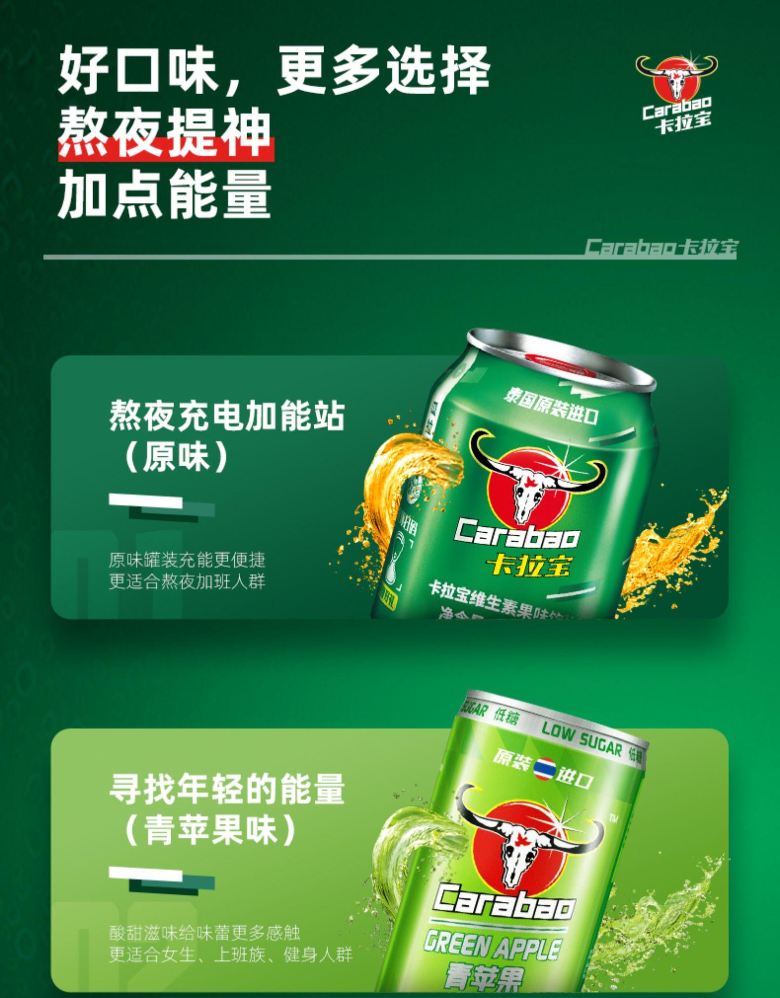 泰国 Carabao卡拉宝 维生素运动功能饮料 250ml*12罐 图11