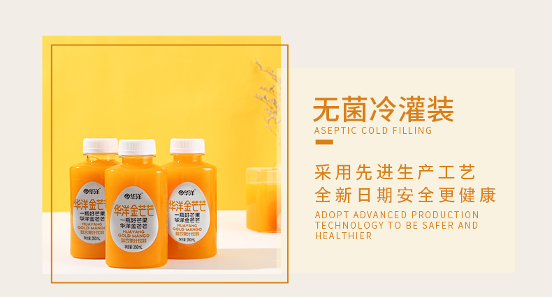 华洋 金芒芒 芒果汁复合果肉饮料 350ml*6瓶 图3