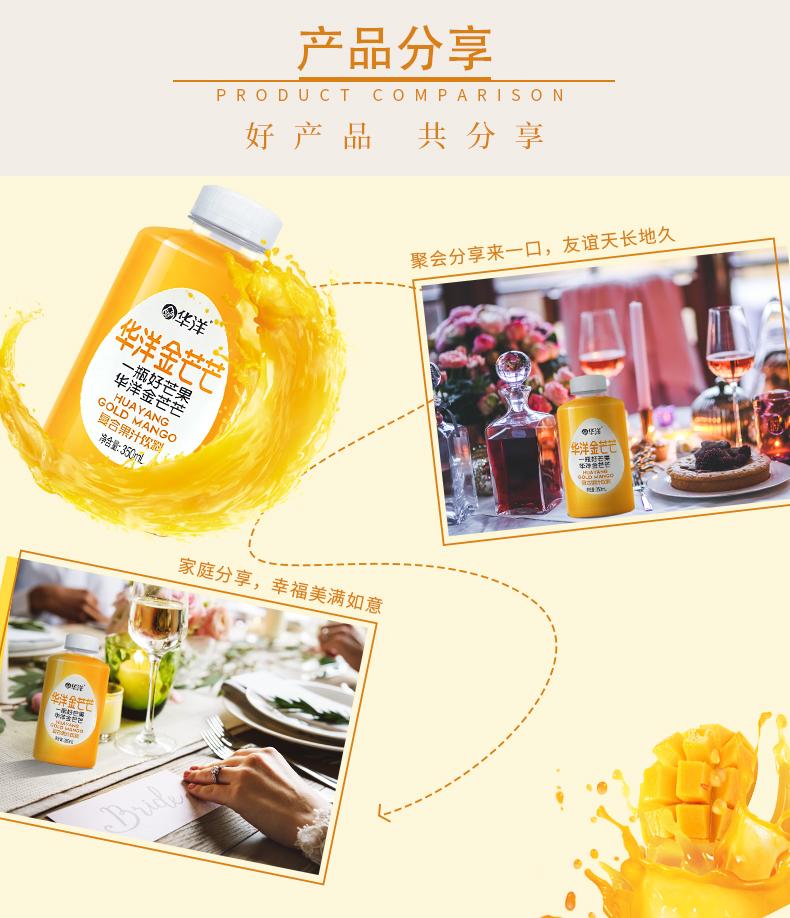 华洋 金芒芒 芒果汁复合果肉饮料 350ml*6瓶 图4