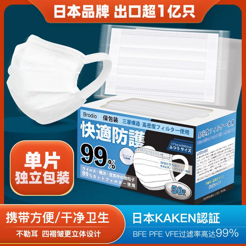 日本 50只 Brodio 一次性防护口罩