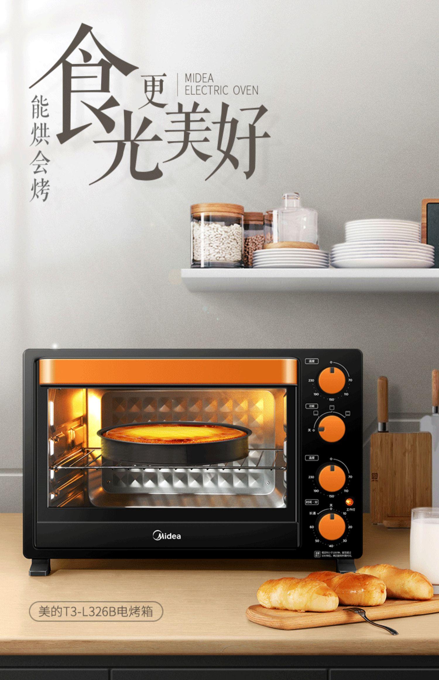 美的 T3-L326B 电烤箱 32升 双重优惠折后¥179包邮史低
