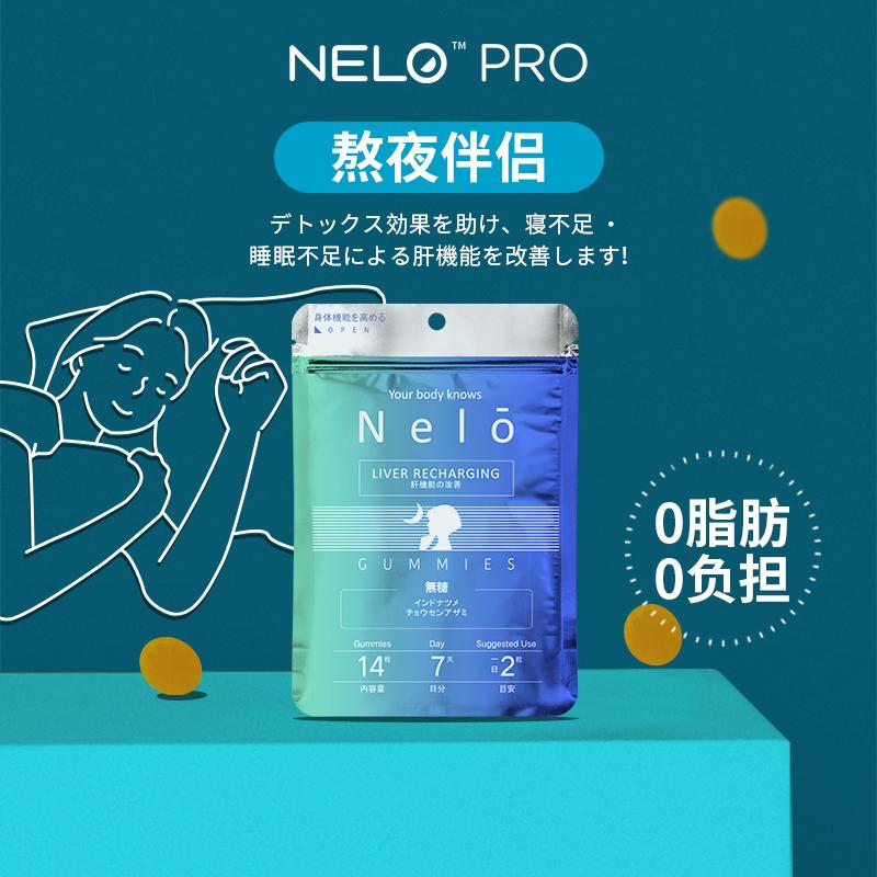 熬夜伴侣、提升免疫力:Nelo 冻龄童颜/熬夜护肝/免疫调节软糖 3gx14粒