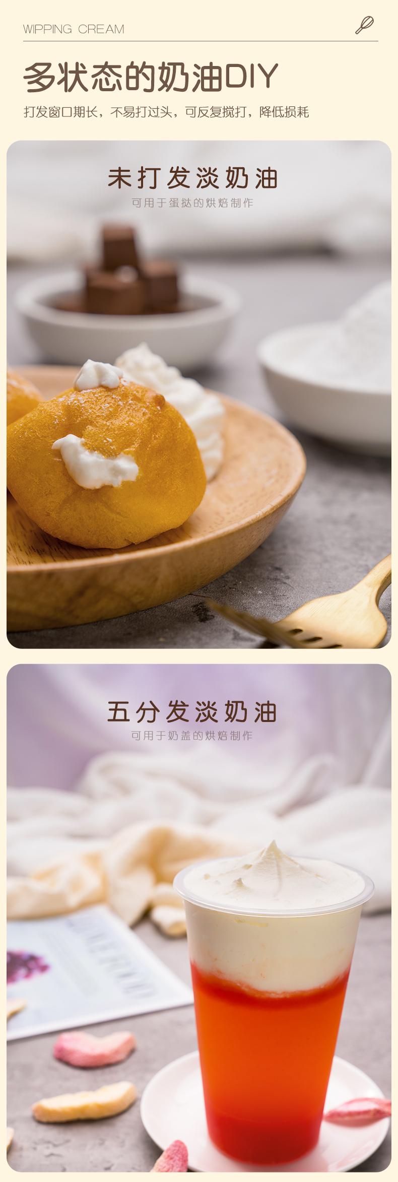 伊利 纯乳脂动物淡奶油 1L*2盒 在家做出冰淇淋 图6