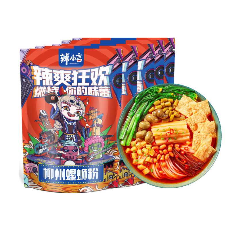 辣小言广西螺蛳粉特产柳州螺丝粉310g*5包装方便米粉速食螺狮粉