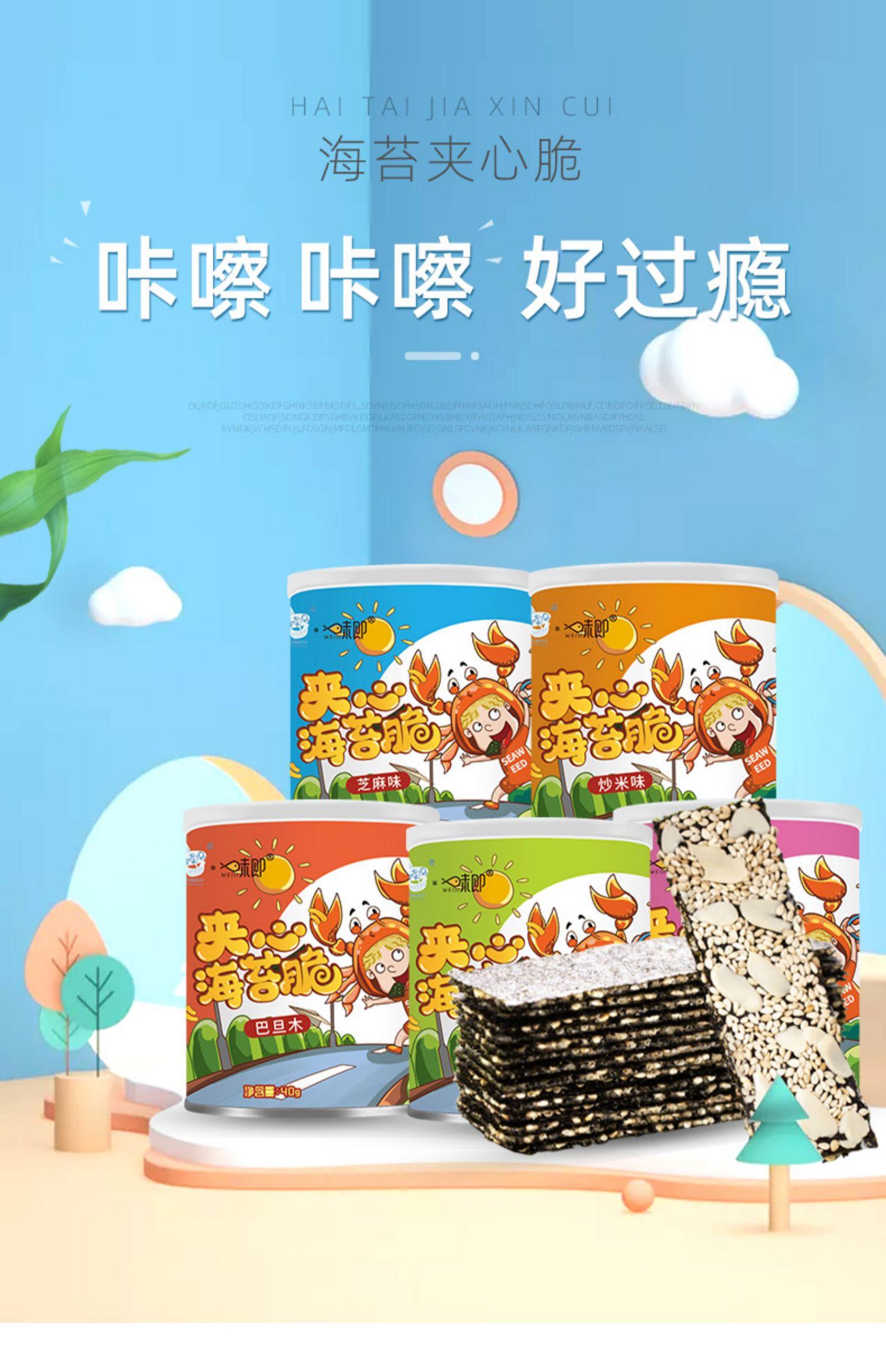 【藤壶岛】芝麻海苔夹心脆三罐