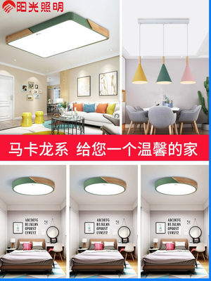 Sunshine LED ceiling lamp home simple bedroom living room light three room two hall Nordic whole house lamp package combination