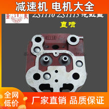 Single-cylinder diesel accessories Changchai Changfa Shing S195 / S1100 / S1115 Cylinder cover assembly
