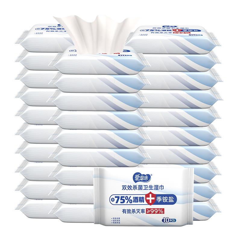 75度酒精消毒湿巾小包便携式20包装学生专用杀菌儿童湿纸巾随身装