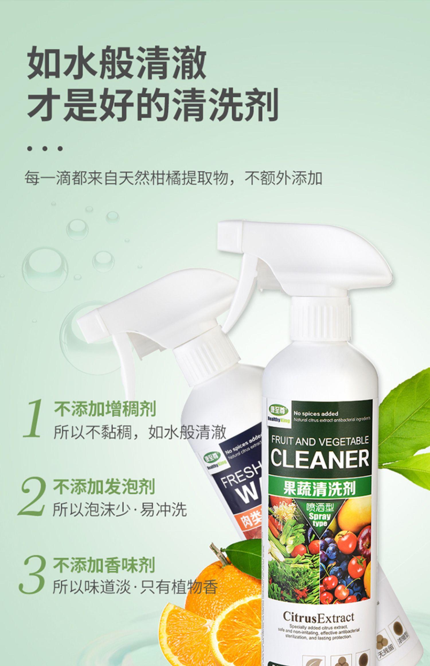 康至尊水果蔬菜果蔬专用家用清洗剂