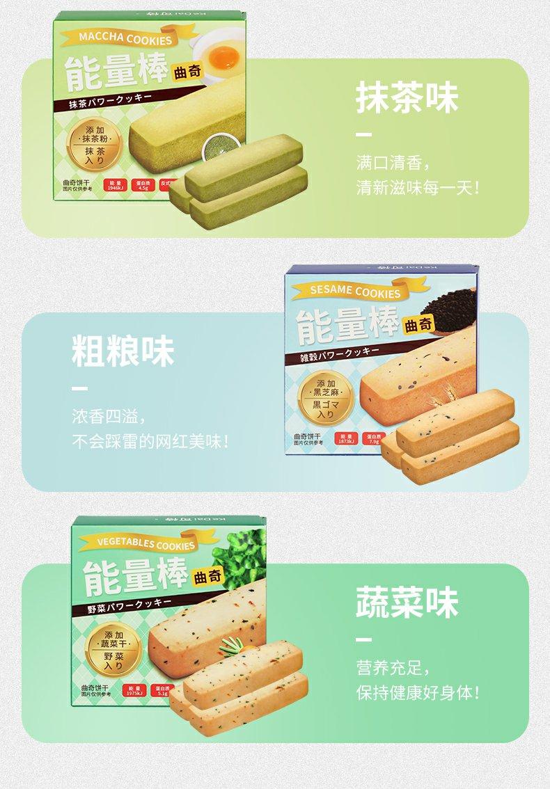 可待 能量棒曲奇饼干 3盒