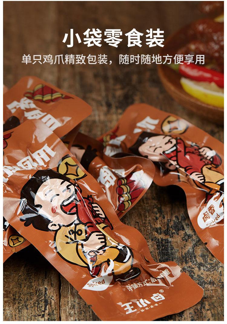 王小滷虎皮凤爪鸡爪旗舰店滷味无骨李佳琦推荐王晓滷王小虎详细照片