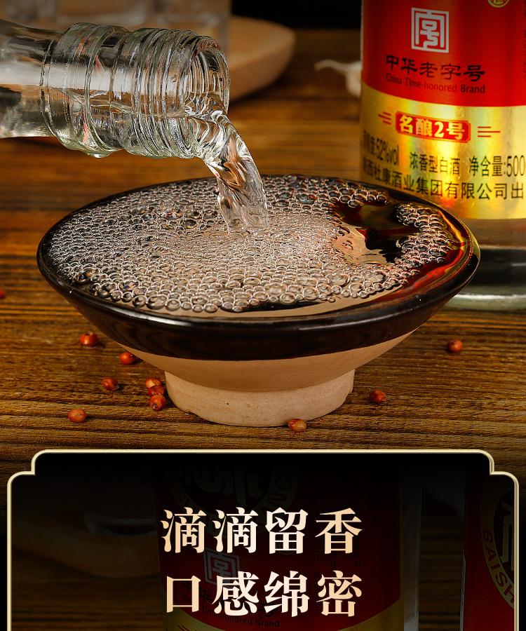 中华老字号 白水杜康 52度浓香型白酒 500ml*6瓶 图3