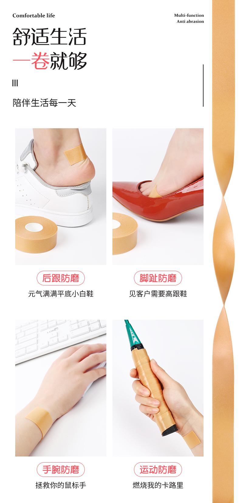 防磨脚神器后跟贴防掉跟高跟鞋防磨贴脚后跟贴磨脚贴脚后跟贴随意贴详细照片