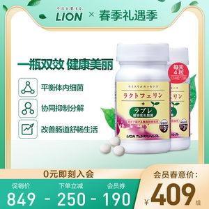 日本原产 狮王 乐菲灵+乳酸菌 93粒*2瓶 促内脏脂肪分解护肠道 主图