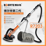 Bora Bolt wall grinder sandpaper machine Bora second generation lamp with self-priming sander R7203