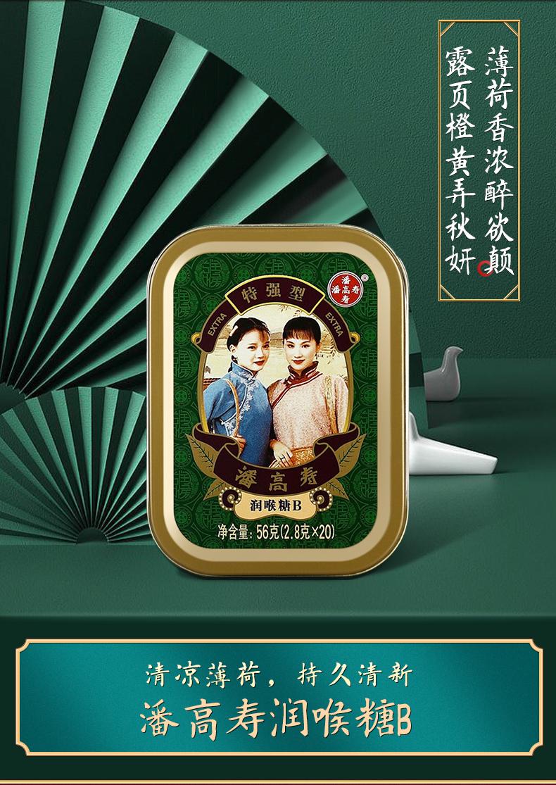 潘高寿润喉糖33克*3盒8