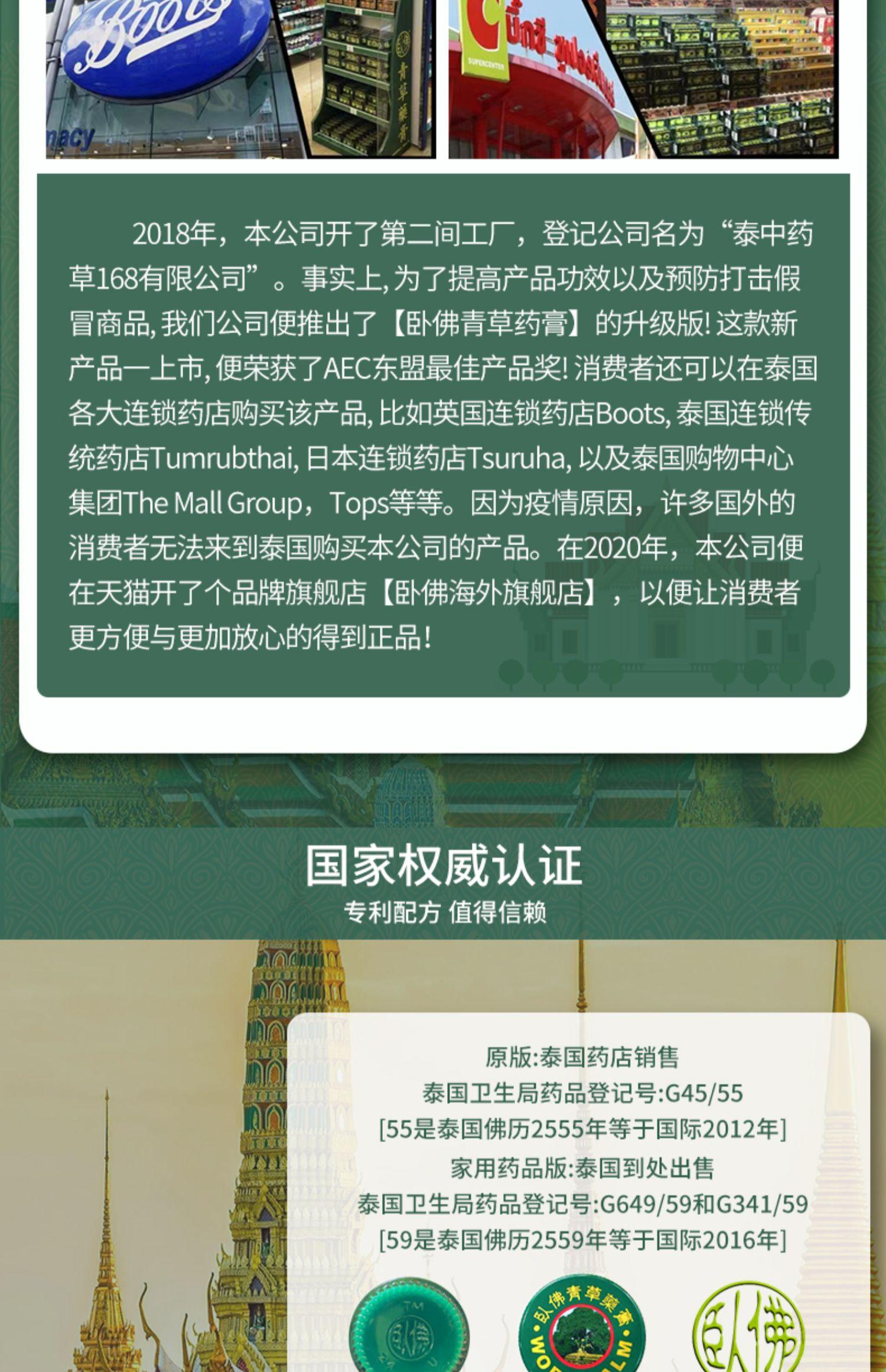 泰国卧佛青草药膏商品图片-7