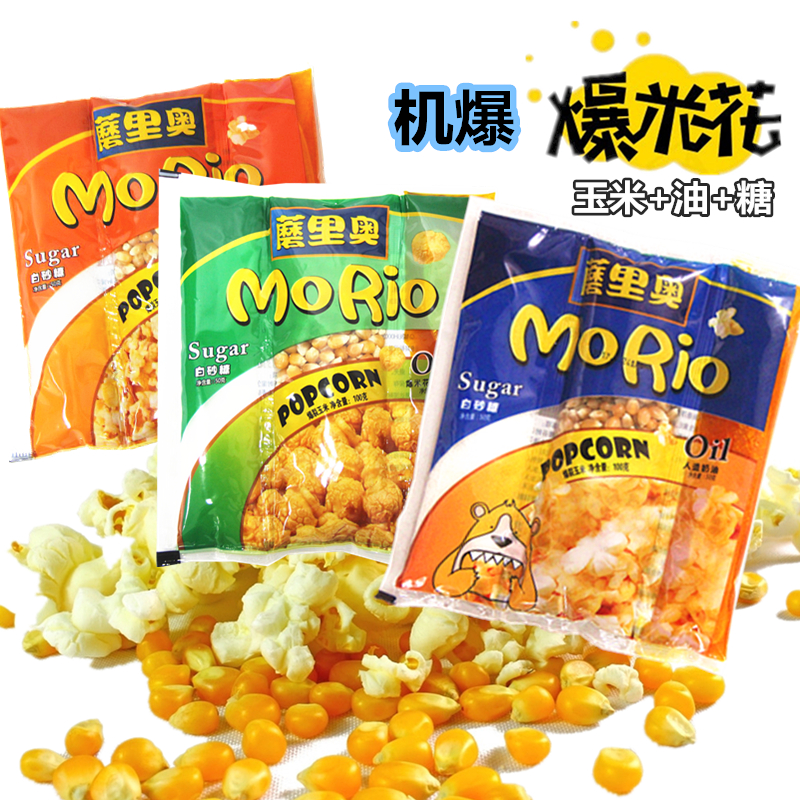 蘑里奥三合一爆米花原料 蝶形玉米粒+专用奶油+爆谷糖 套餐200g