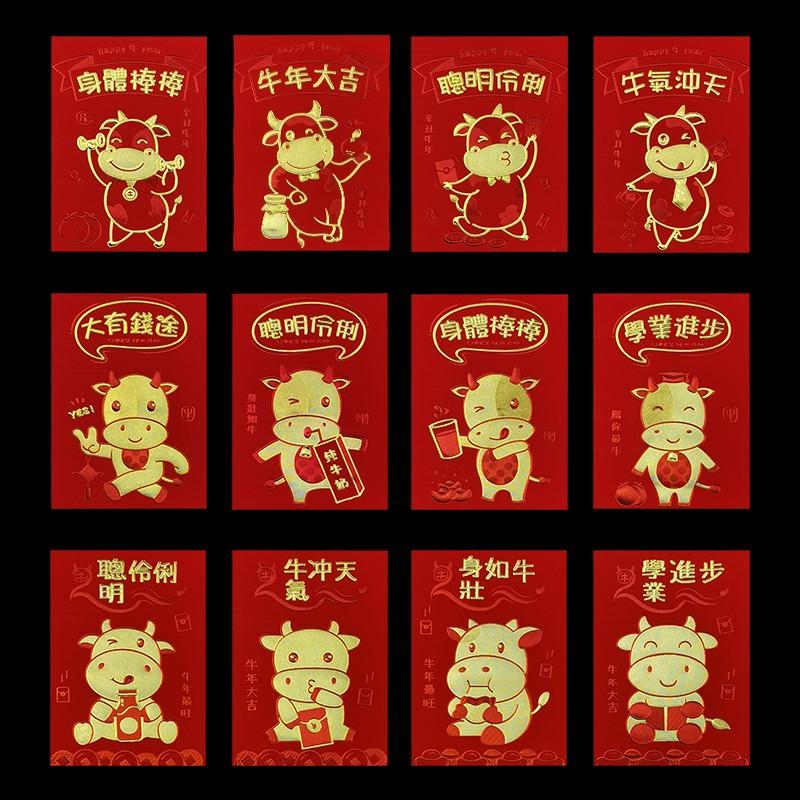 【首单】卡通红包新年婚礼公司可定制
