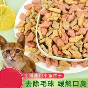 宠物零食猫咪饼干猫薄荷饼干去除毛球幼猫饼干零食大礼包