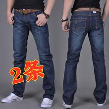 【两条】牛仔裤男秋冬季直筒裤