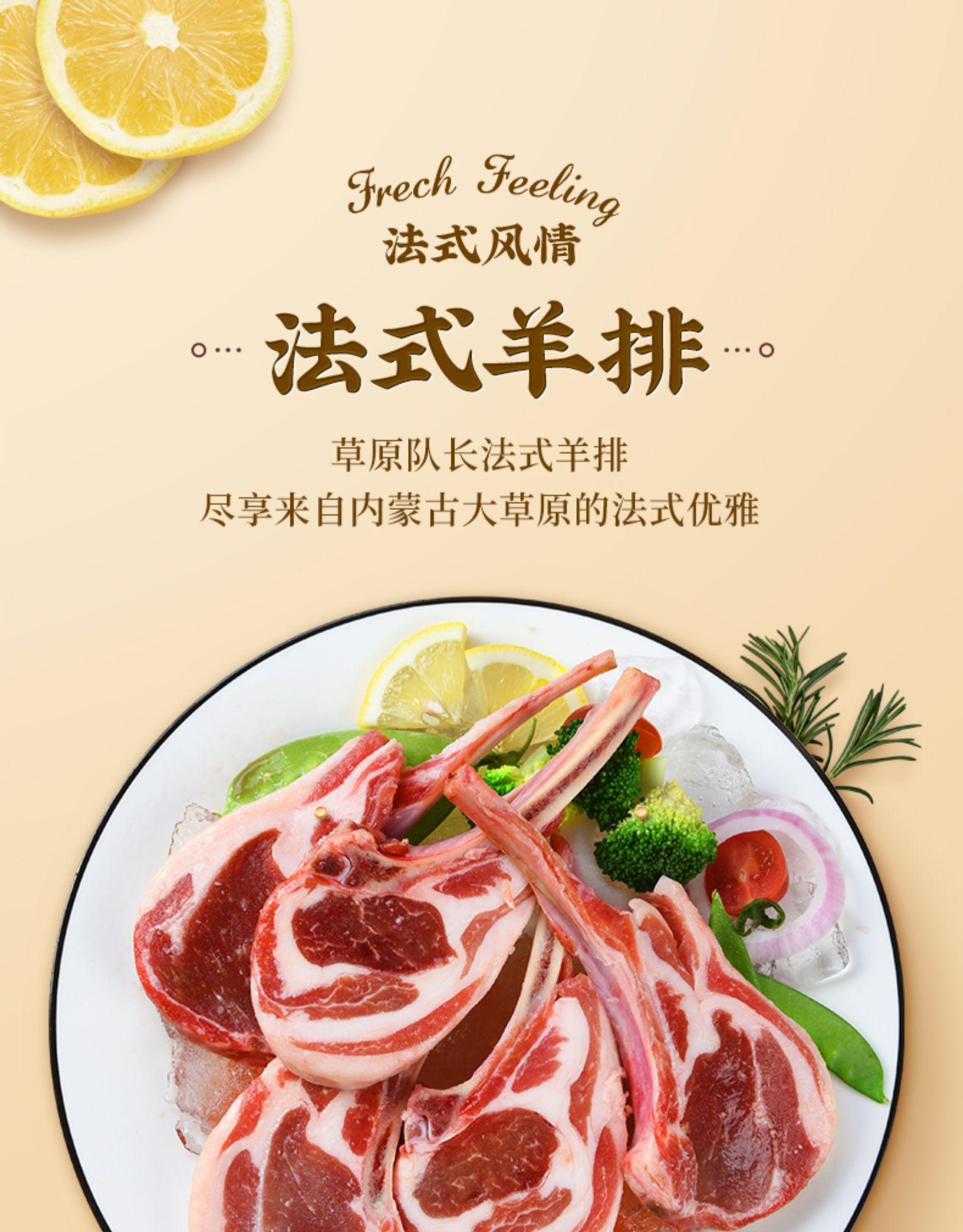 草原队长 内蒙古新鲜法式战斧羊排 16片共1000g 天猫优惠券折后¥138包邮(¥148-10)