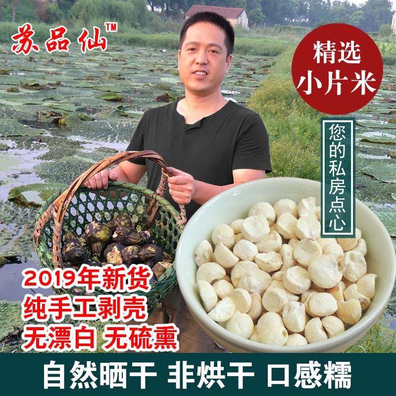 【小片米】新货苏州白干货鸡头米芡实苏芡500g包邮鸡斗芡实苏芡米
