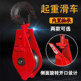 Lifting pulley, crane pulley, line pulley, fixed pulley group, labor saving pulley, thickened 0.5t 1t 2t heavy pulley