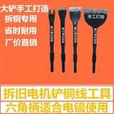 Chisel artifact line hex-corner hand-made universal electric handle scrap copper with flat disassembly pure disassembly two-purpose chisel