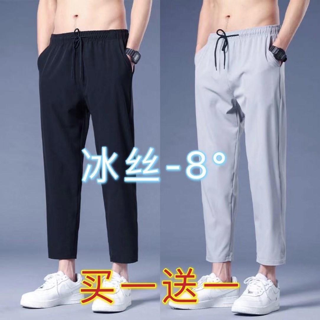 冰丝裤子男士夏季薄款韩版潮流九分直筒宽松百搭运动速干休闲长裤