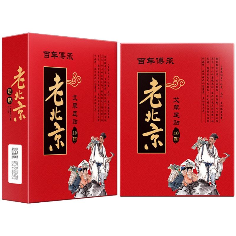 【第二件10元】老北京足贴10贴装 艾草足贴竹醋足贴