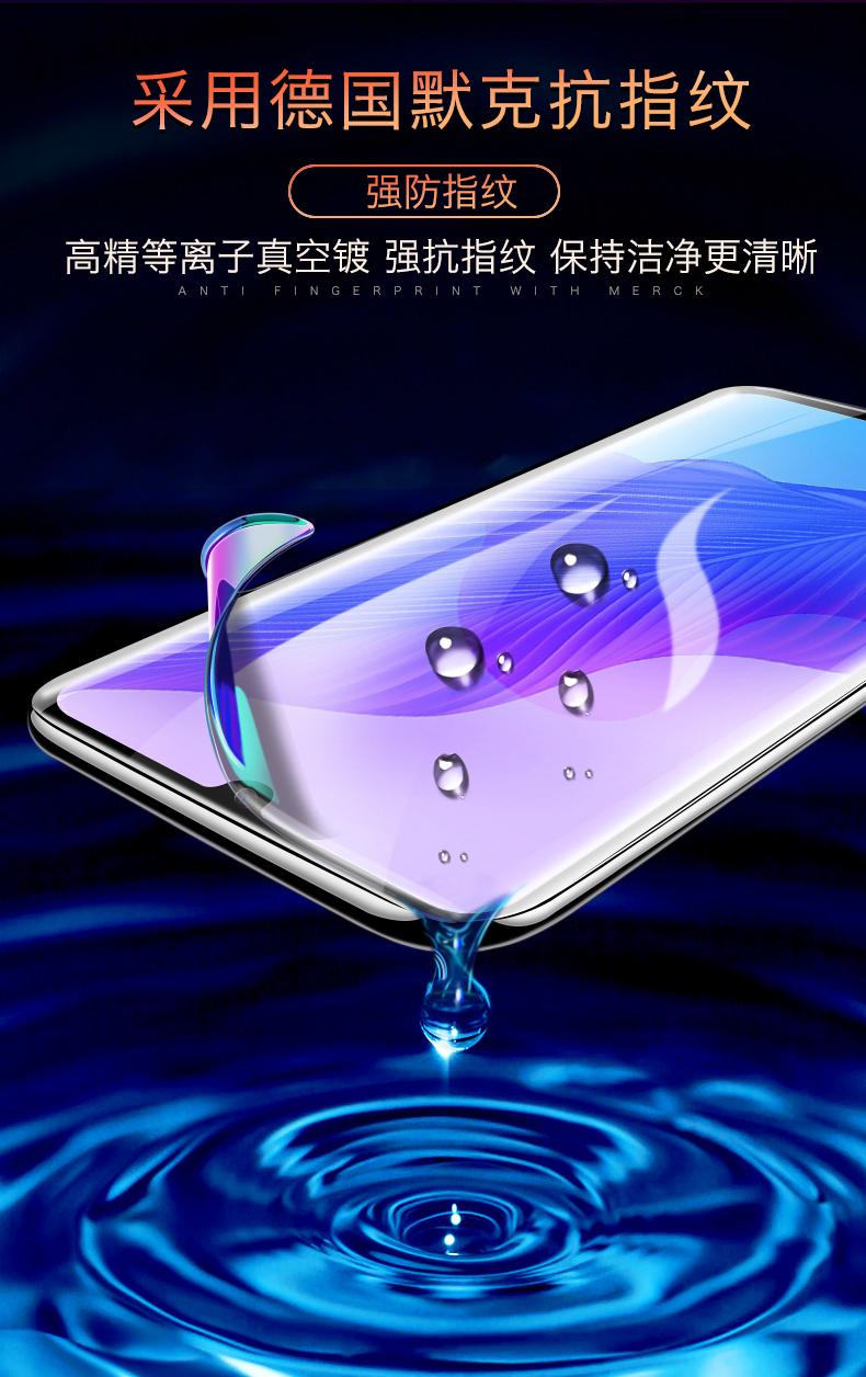 华为畅享水凝膜手机保护膜全屏抗蓝光钢化膜详细照片