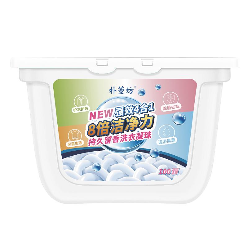 100颗盒装洗衣凝珠浓缩香水型持久留香除菌除螨洗衣液机洗实惠装