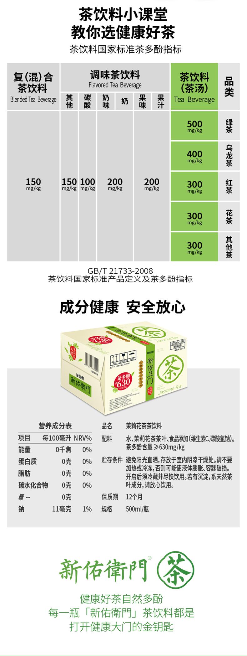 新佑卫门 0糖茉莉花茶 500ml*6瓶 茶多酚630mg/kg 图9