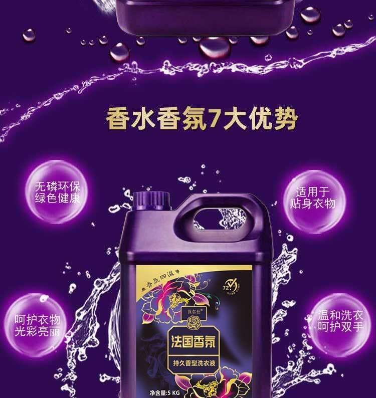 香水洗衣液香味持久留香深层洁净机洗手洗7