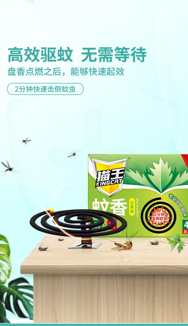 猫王 蚊香家用驱蚊40盘/盒 图2