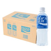【宝矿力】电解质饮料500ml*3瓶