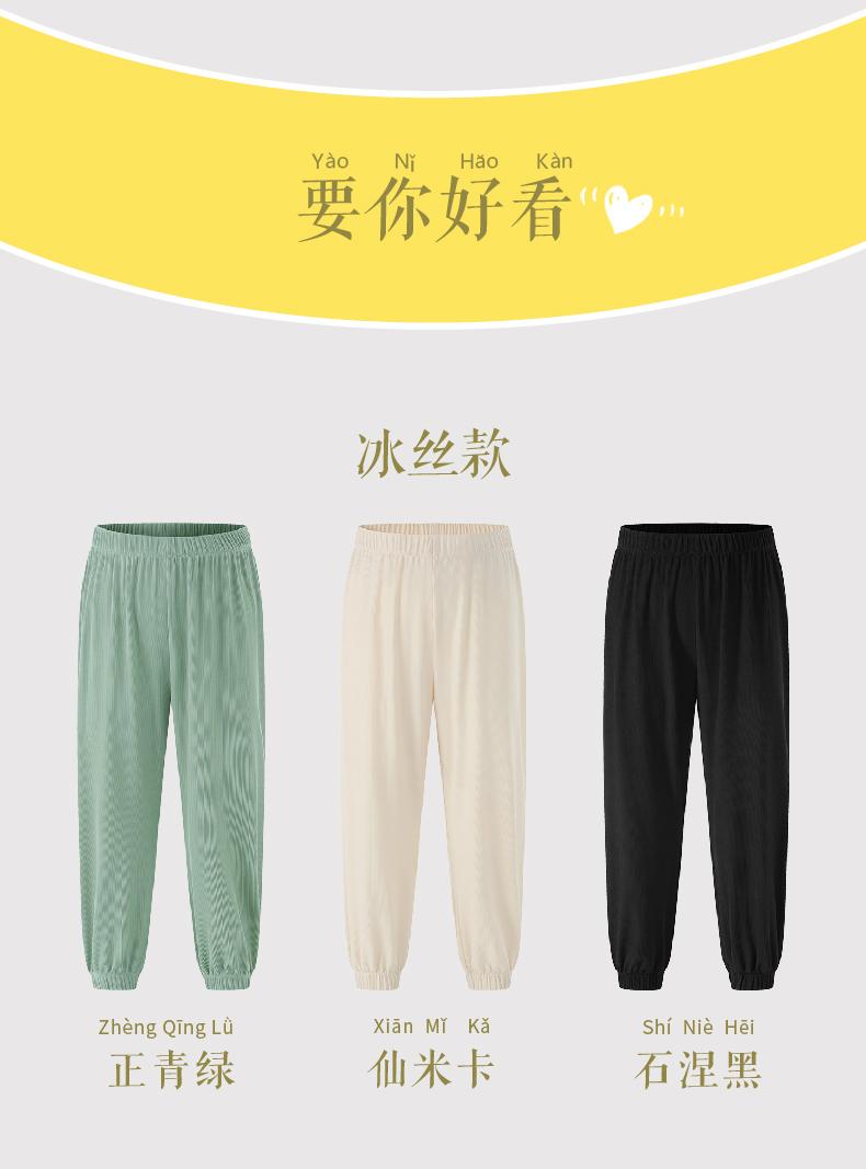 【可米诺】儿童冰丝灯笼裤防蚊裤