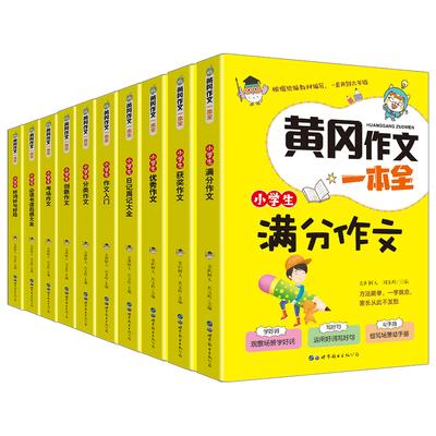 【11本!】小学生黄冈作文