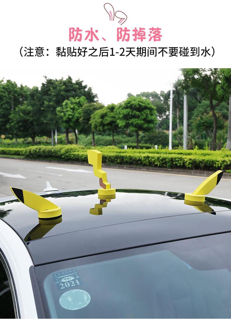 汽车车顶装饰外部玩偶摆件改装个性可爱卡通车饰车外猫耳朵装饰品详细照片