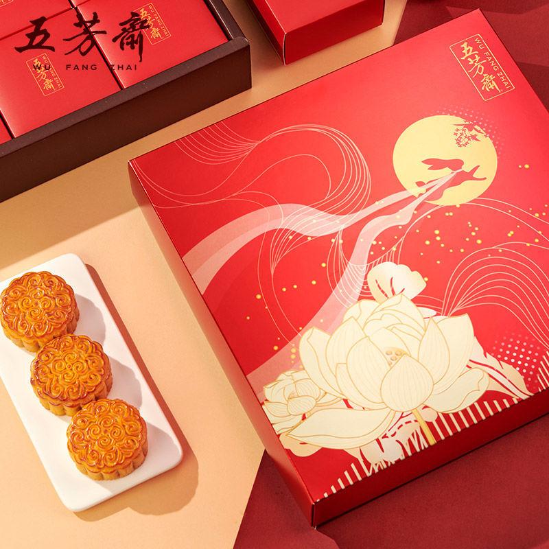 五芳斋月饼礼盒装蛋黄莲蓉豆沙月饼