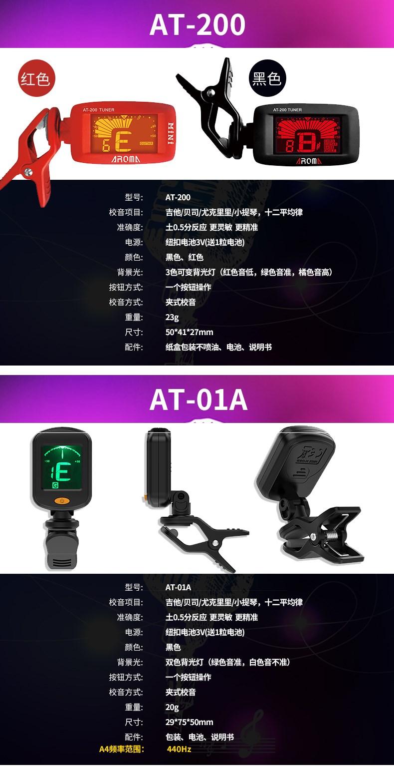 中國代購 中國批發-ibuy99 阿诺玛尤克里里民谣吉他调音器小提琴通用电子调音器校音