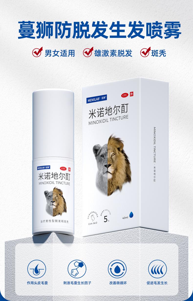 国药OTC 蔓狮 米诺地尔酊 防脱生发喷剂 40ml 治疗斑秃管用 图2