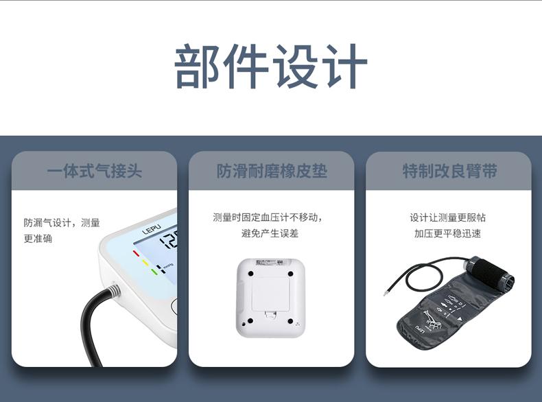 上市公司 乐普 家用全自动双供电 电子血压计 图10