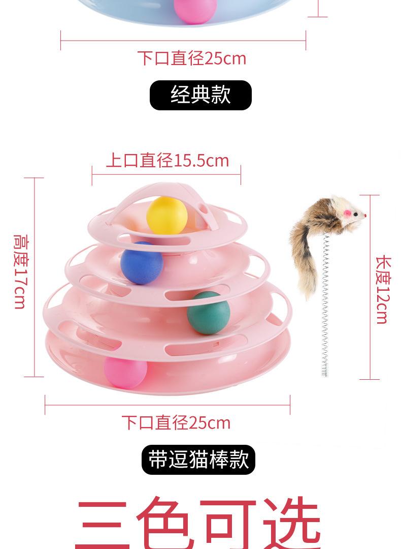 中國代購|中國批發-ibuy99|2021伊丽新品宠物游乐四层猫转盘开智游乐轨道塔玩具包邮