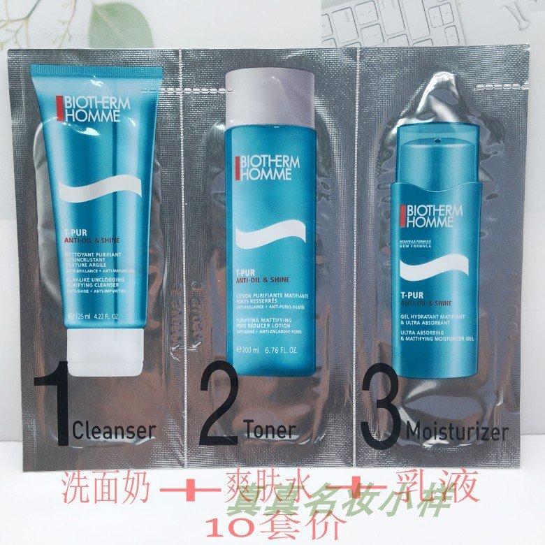 10片+包邮乳液净肤细致控油系列男士/水/洁面三小样件套